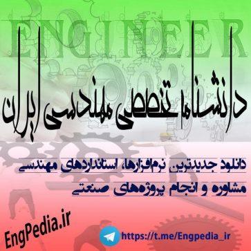 @EngPedia_ir
