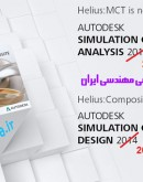 Autodesk-Simulation-Composite-Analysis