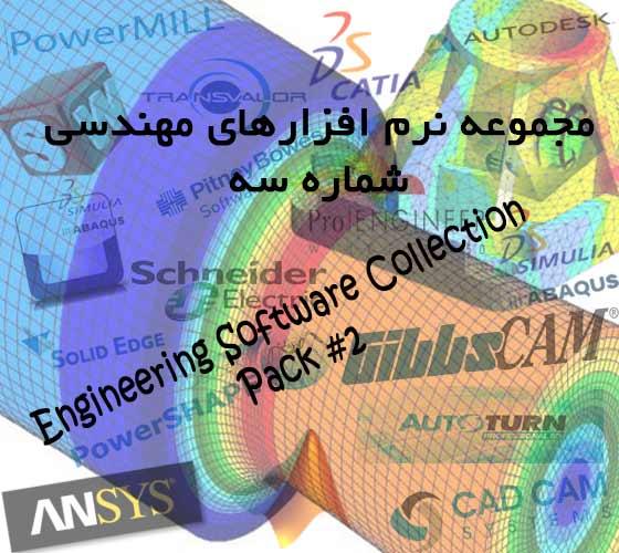 eng-software-list