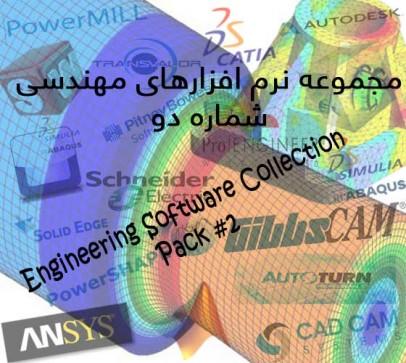 eng-software-list-2